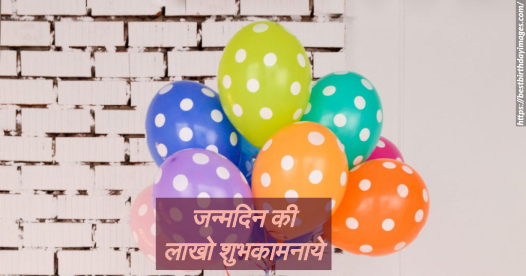 Happy Birthday Wishes For Wife In English, Hindi, and Marathi